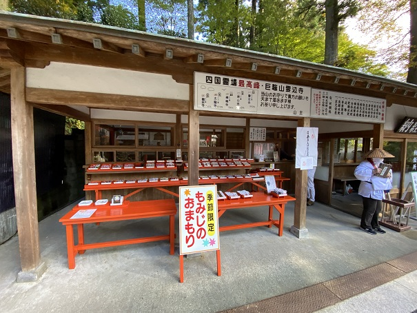 雲辺寺納経所参道補修費