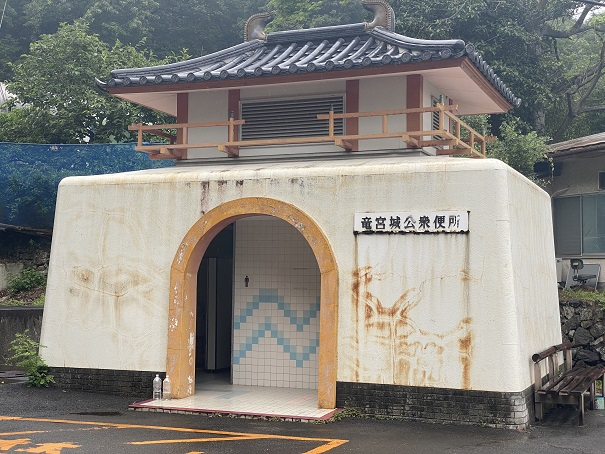 龍宮公衆トイレ