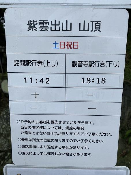 紫雲出山 シャトルバス時刻表