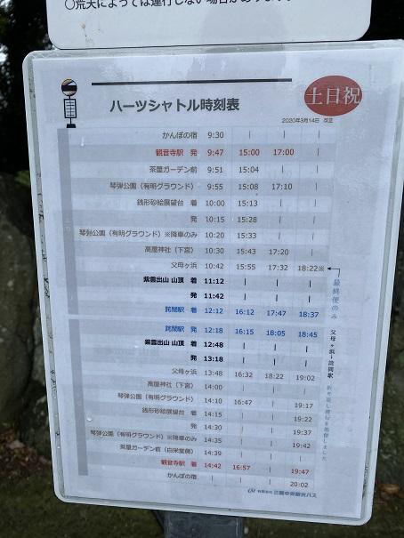 紫雲出山 シャトルバス時刻表2