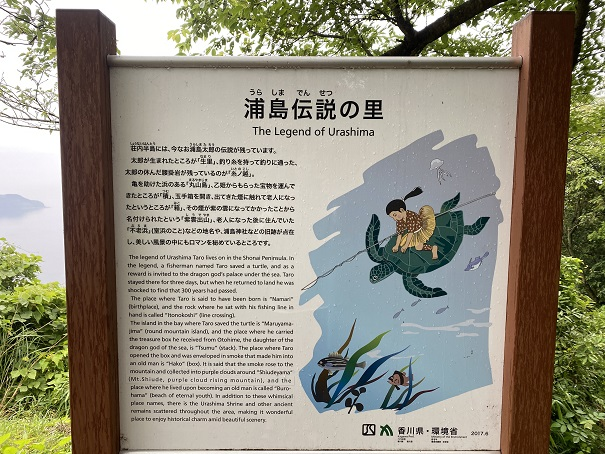 紫雲出山 浦島伝説