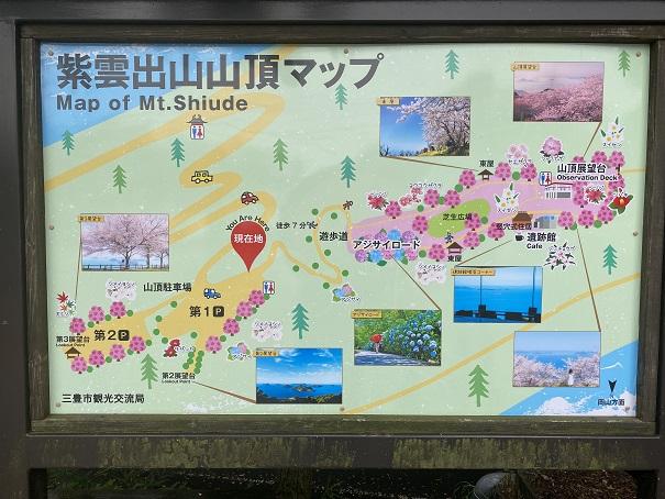 紫雲出山山頂マップ