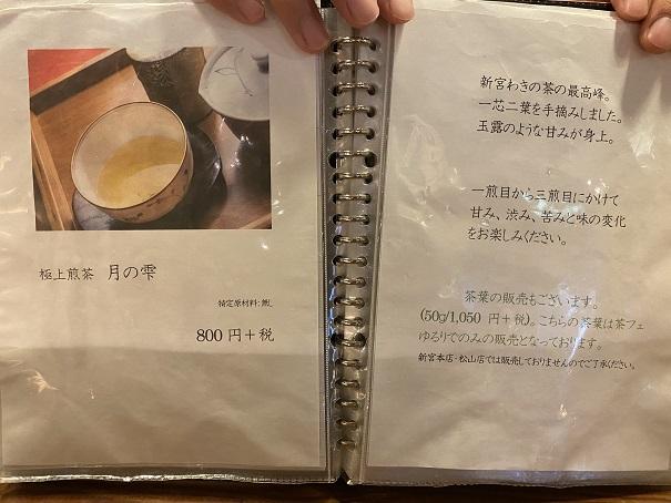 霧の森茶フェ メニュー2