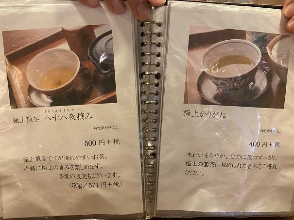 霧の森茶フェ メニュー3