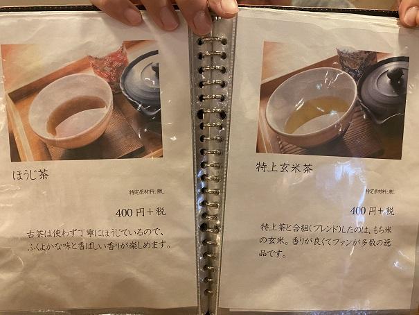 霧の森茶フェ メニュー4