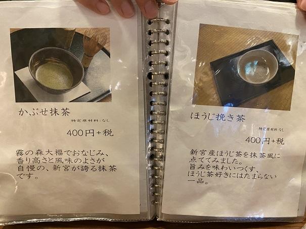 霧の森茶フェ メニュー5