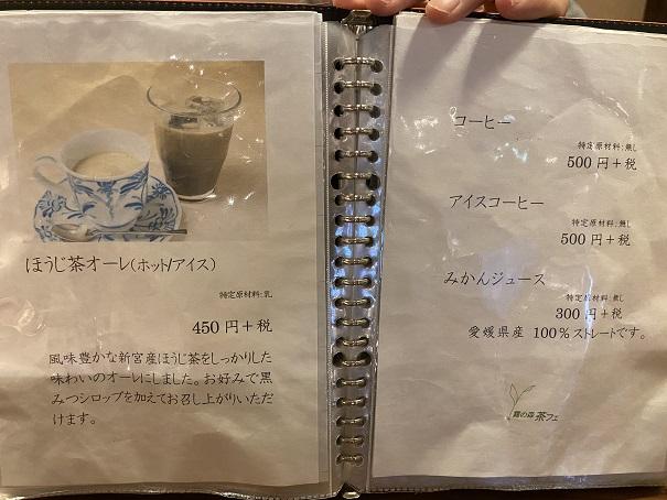 霧の森茶フェ メニュー6
