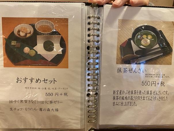 霧の森茶フェ メニュー8