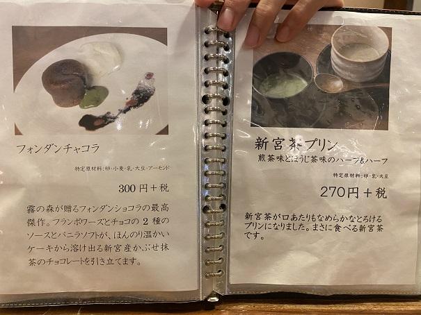 霧の森茶フェ メニュー9
