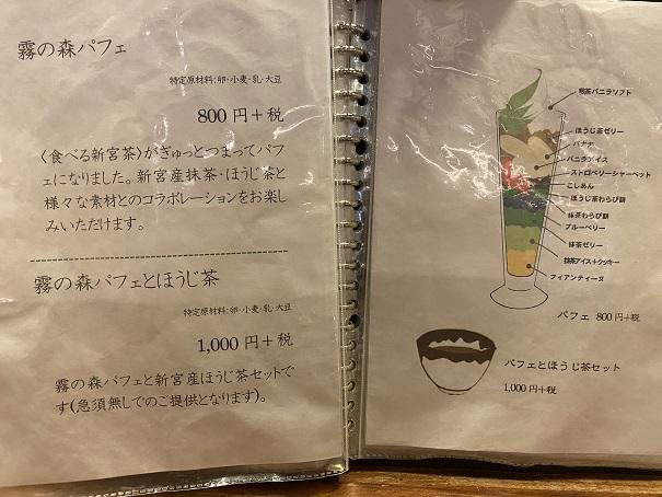 霧の森茶フェ メニュー10