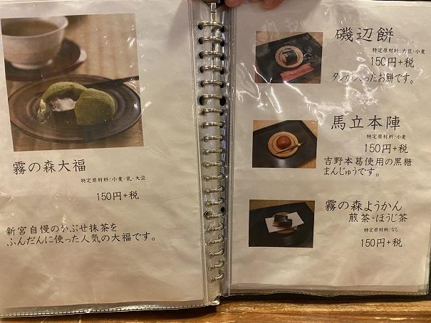 霧の森茶フェ メニュー11