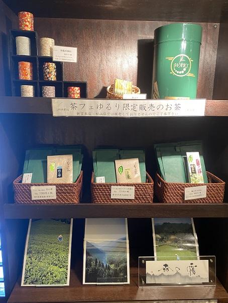 霧の森茶フェ 商品販売