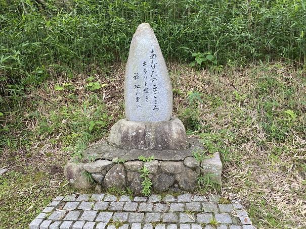 行基苑のあじさい園 石碑