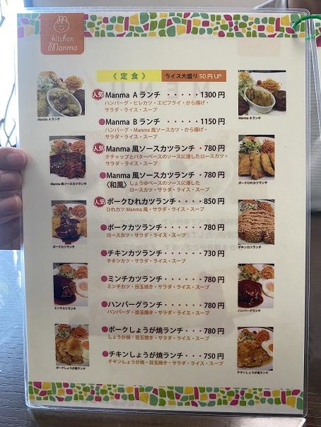 Kitchen Manma(キッチンマンマ)メニュー1