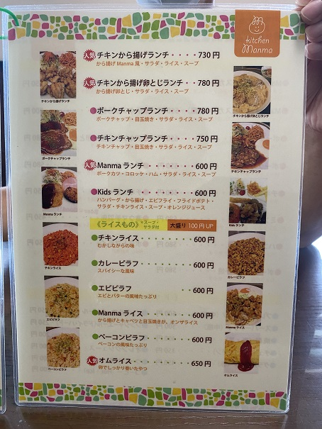 Kitchen Manma(キッチンマンマ)メニュー2