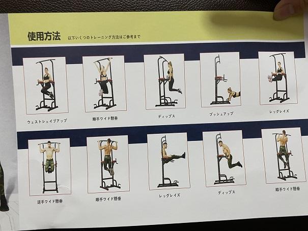 懸垂機 使用方法