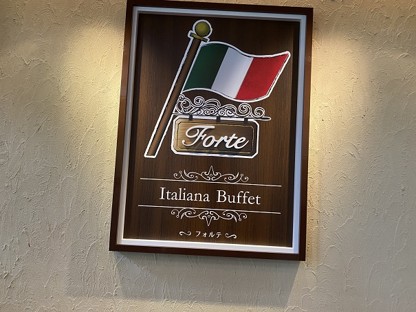 Forte(フォルテ)お店のロゴ