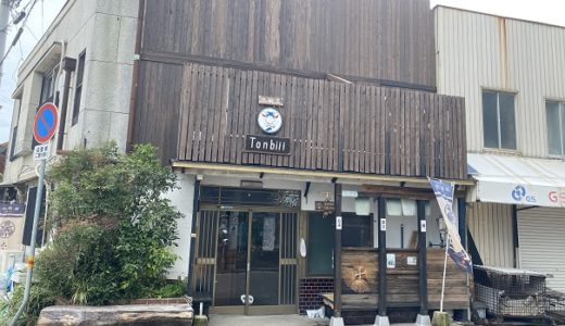 旅籠屋Tombiii(とんび)本藍染体験やうちわ作り体験 丸亀市