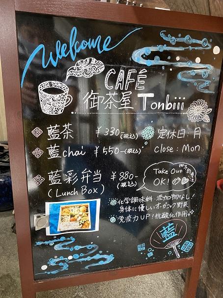 御茶屋 Tombiii
