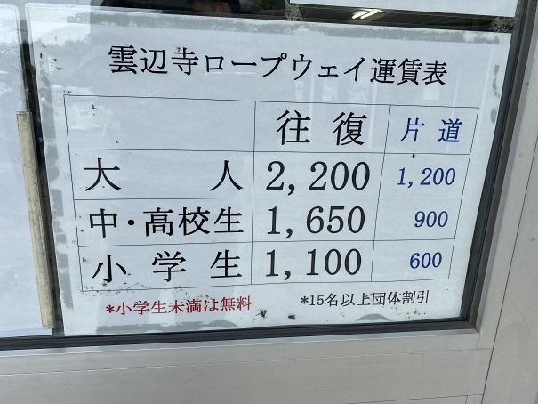 雲辺寺ロープウェイ 料金表