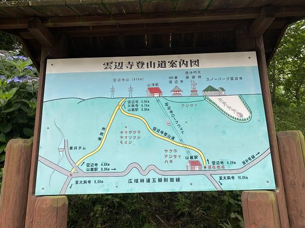 雲辺寺 登山道