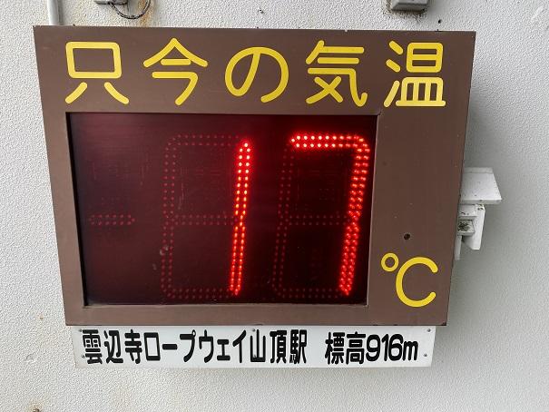 雲辺寺ロープウェイ 気温