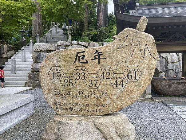 雲辺寺 厄年石碑