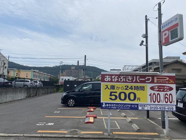 Dizzy459 駐車場