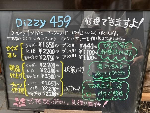 Dizzy459 修理