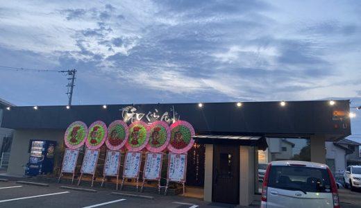 喫茶酒房 和ぐらん メニュー豊富な居酒屋オープン 丸亀市