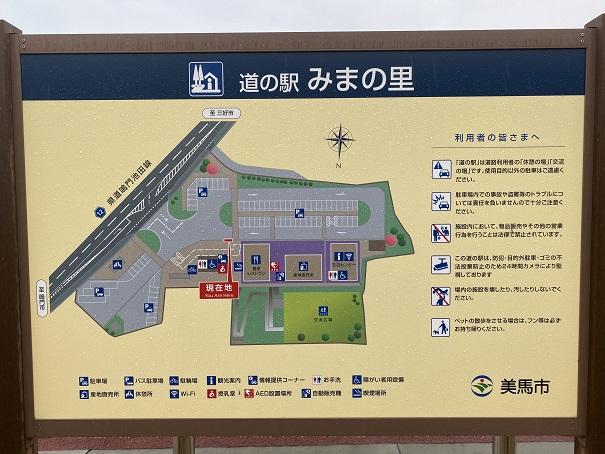 道の駅 みまの里 案内図