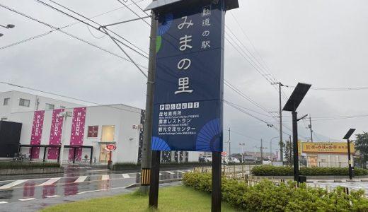 道の駅 みまの里 阿波尾鶏からあげがおいしい 徳島県美馬市