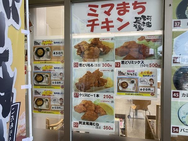 道の駅 みまの里 ミマまちチキン メニュー