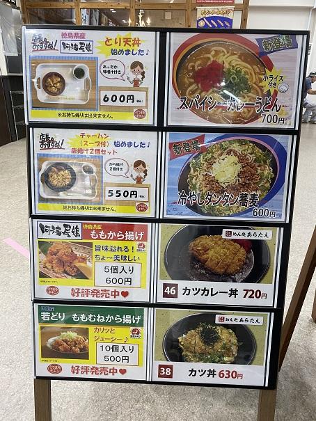 道の駅 みまの里 ミマまちチキン 限定メニュー