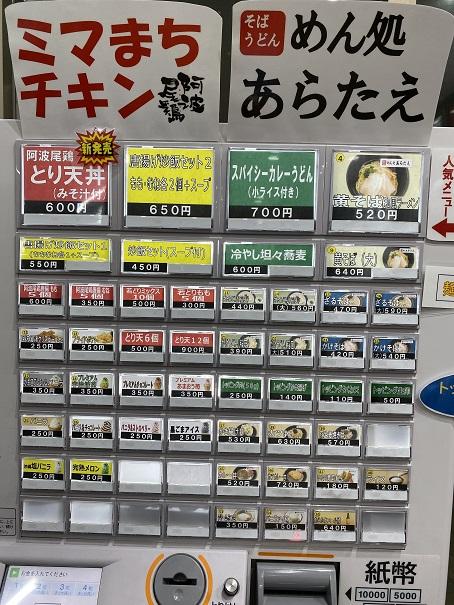 道の駅 みまの里 券売機