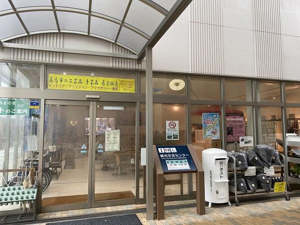 道の駅 みまの里 観光交流センター