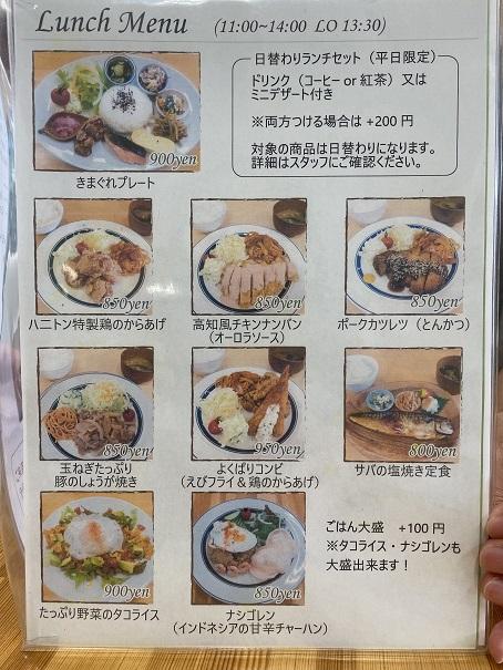 Honey ton.(ハ二トン)メニュー1