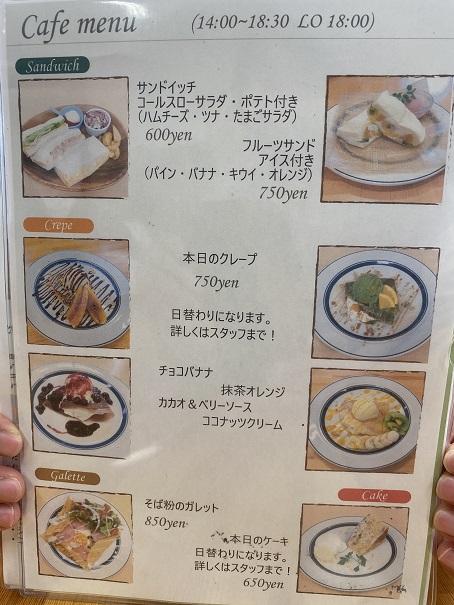 Honey ton.(ハ二トン)メニュー2