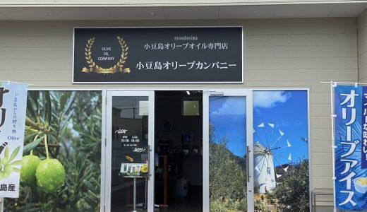小豆島オリーブカンパニー オリーブオイルで食べるアイスクリーム オープン 高松市