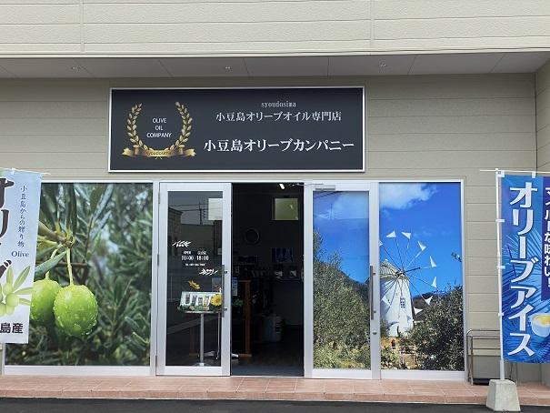 小豆島オリーブカンパニー外観