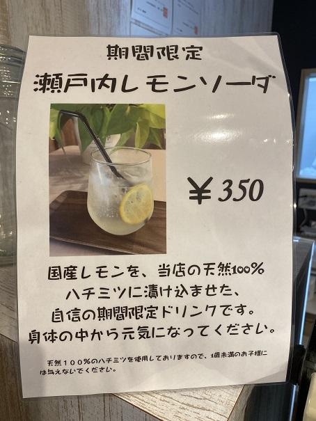 animal cafe Haru-Haru Farm (アニマルカフェ ハル-ハル ファーム)カフェメニュー3