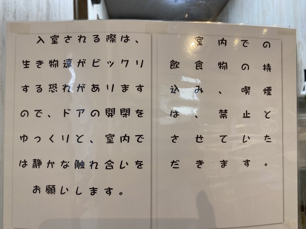 animal cafe Haru-Haru Farm (アニマルカフェ ハル-ハル ファーム)ふれあい案内2