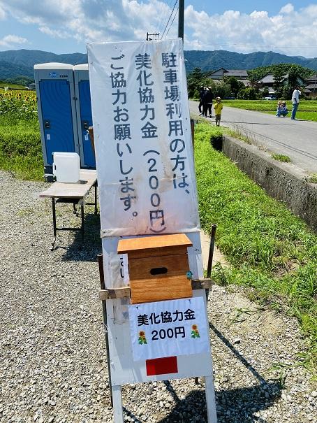 帆山ひまわり団地美化協力金料金