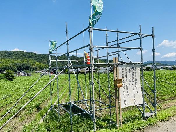 帆山ひまわり団地特設展望台
