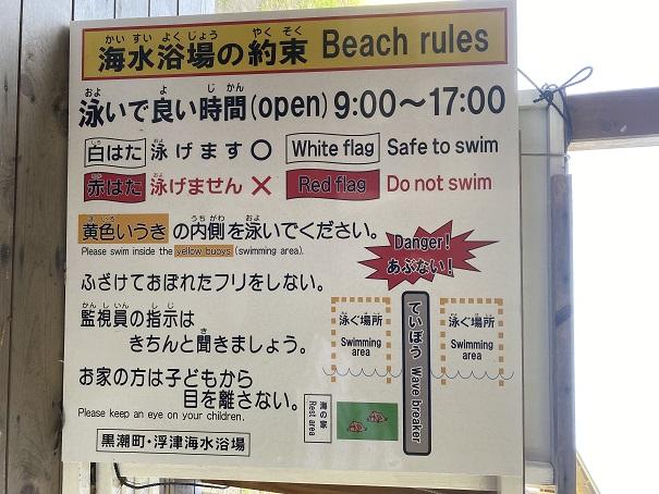 浮津海水浴場ルール