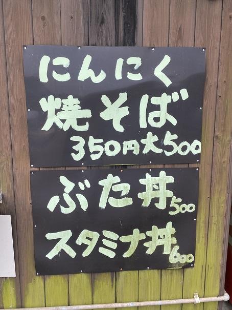 平野サーフィンビーチ軽食メニューと料金