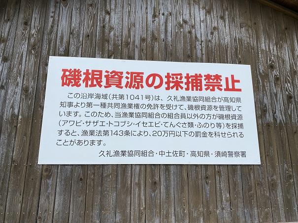 大野サーフビーチ漁業権