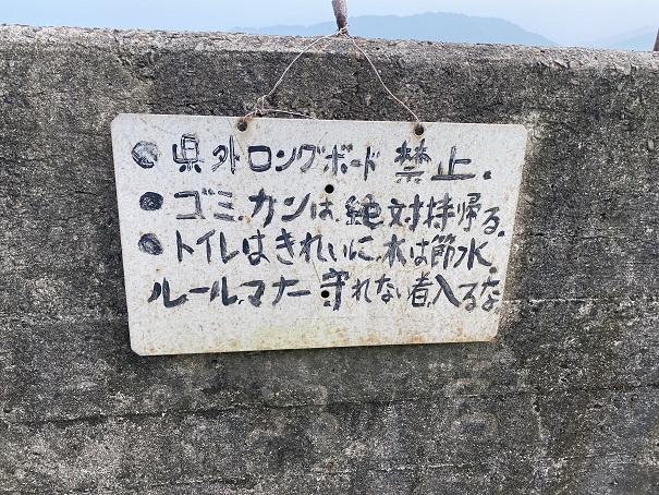 大野サーフビーチルール