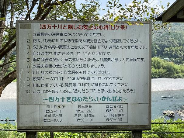 長生沈下橋川遊び注意事項