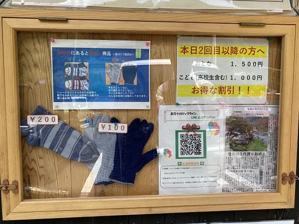 四万十川ジップライン 手袋